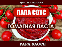 Паста томатная 25-28% стекло 0,45кг твист Цена без НДС