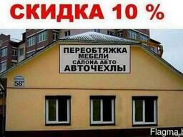 Перетяжка салона авто в Могилёве, фото. цены