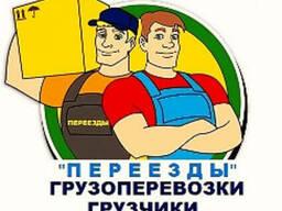 Перевозка мебели в Минске