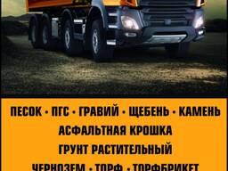 Песок/ПГС/Гравий/Щебень/Камень/Чернозём/Асфальтогранулят/Раствор/Бетон/ЦПС
