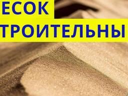 Песок (сеяный; мытый; штукатурный;плывун) ПГС
