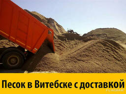 Песок в Витебске с доставкой