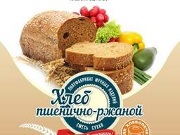 """Пищевой концентрат """"Хлеб пшенично - ржаной """" 0,5 кг"""