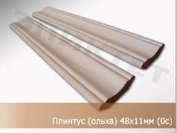 Плинтус ольх. из цельного материала 48мм от 0,53 руб. м.пог.