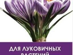 Почвогрунт для луковичных растений 4, 5 л.