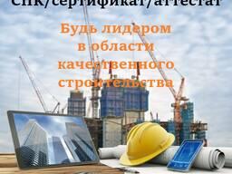 Аттестация строительных организаций. Сертификация строительных работ.