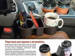 Подставка для кружек в автомобиль
