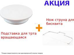 Подставка для торта вращающаяся SiPL 28х7 см + Нож струна. ..