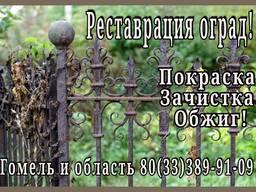 Покраска оград на захоронениях!