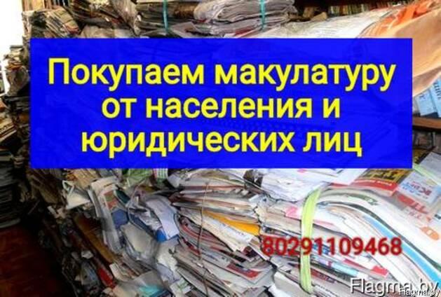 Прием макулатуры в гомеле цены коммерческое предложение по вывозу макулатуры