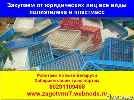 Покупаем обрезки труб ПНД, лом ящиков, отходы полиэтилена