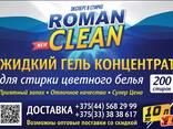Гель для стирки. Концентрат. CLEAN ROMAN 10л. - фото 1