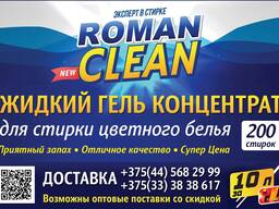 Гель для стирки. Концентрат. CLEAN ROMAN 10л.