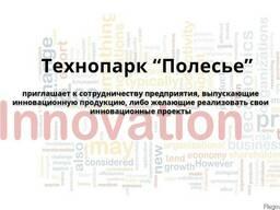 Приглашаем предприятия в Технопарк