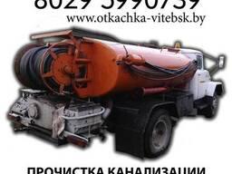Прочистка канализации и откачка в Витебске и Витебской обл