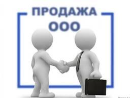 """Продается ООО """"АгроСнабПоставка"""""""