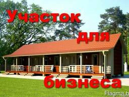 Продам бизнес участок в Белоруссии