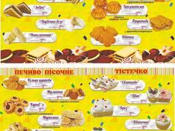 Продам Оптом:Пряники, кексы, печенья