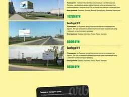 Продаются 3 билборда (рекламные щиты) в Бресте