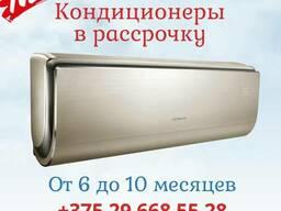 Продажа кондиционеров в г. Борисов