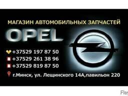 Продажа новых запчастей OPEL ОПЕЛЬ Минск, Беларусь