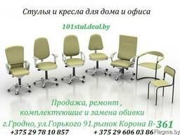 Продажа стульев и кресел в Гродно