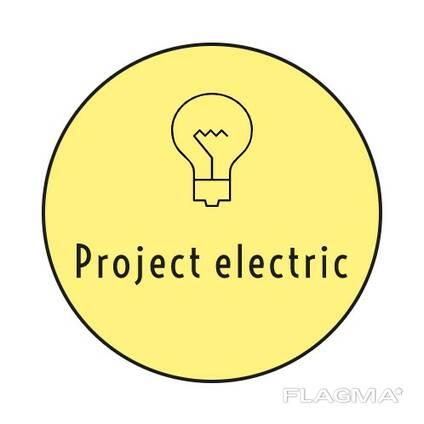 Проектирование по электрике под ключ все согласования