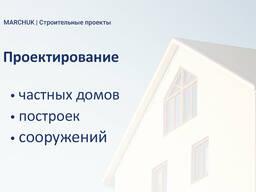 Проекты домов, построек и сооружений