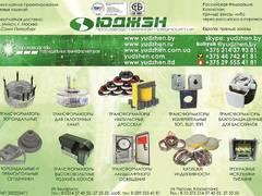 Производство трансформаторов тороидальных, тока ТПП 0,66