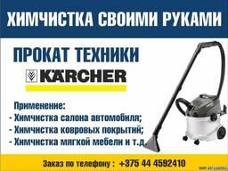 Прокат (Аренда) Моющего Пылесоса Karcher в Гомеле
