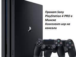 Прокат игровой приставки PlayStation 4 PRO в Минске