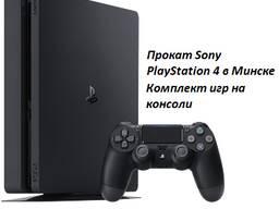 Прокат игровых приставок PlayStation 4 в Минске