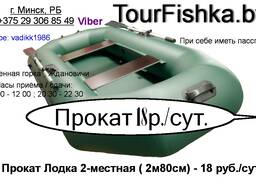 Прокат Лодка RusBoat 2-местная ( 2м80см )