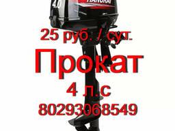 Прокат Лодочного мотора Hangkai 4 л. с. двухтактный