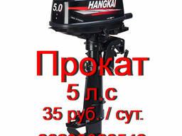 Прокат лодочного мотора Hangkai 5 л. с. двухтактный