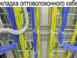Прокладка оптического кабеля (оптоволокна) в Минске