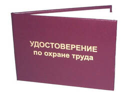 Проверка знаний (экзамен) по охране руда