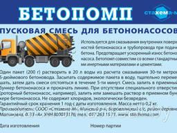 Пусковая смесь для бетононасосов (Бетопомп)