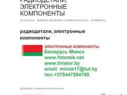 Радиодетали электронные компоненты продажа в Минске