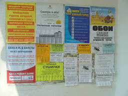 Расклейка/Раскидка и Печать объявлений в Минске и по всей РБ