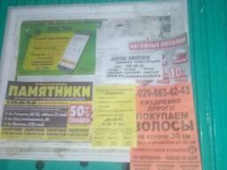 Расклейка объявлений в Гродно. Почтовая рассылка в Гродно