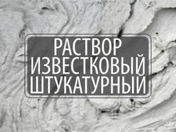 Раствор известковый штукатурный