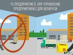 Разработка и обслуживание 1С продуктов