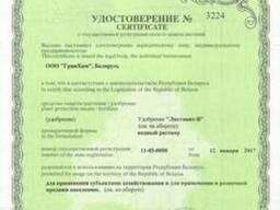 Регистрация агрохимии в РБ