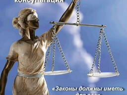 Консультация юриста Минск