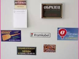 Рекламный магнитик визитка на холодильник