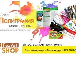 Рекламные листовки, печать листовок