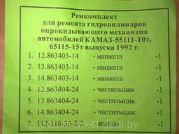 Ремкомплект гидроцилиндра подъема кузова Камаз-55111, 65115
