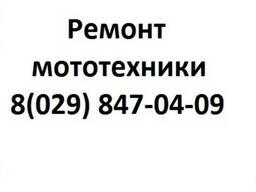 Ремонт бензогенераторов бензопил бензокос