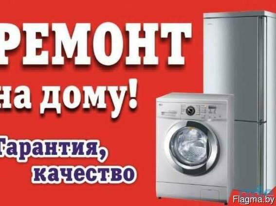 Ремонт холодильников и стиральных машин в Микашевичах